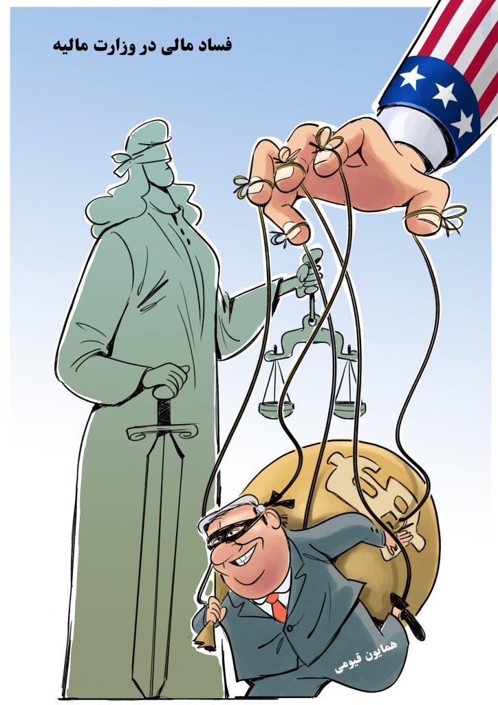 همایون قیومی 1 724x1024 - کاریکاتور/ غارت ملیاردی همایون قیومی در سایه حمایت خارجی ها