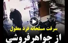 ویدیو سرقت معلول دوکان جواهر فروشی 226x145 - ویدیو/ سرقت مسلحانه یک فرد معلول از دوکان جواهر فروشی