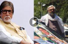 ویدیو مصاحبه مرد هرات امیتاب بچن 226x145 - ویدیو/ مصاحبه با مرد هراتی که عاشق امیتاب بچن می باشد!