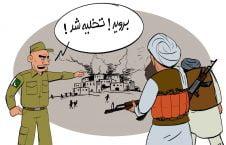 پاکستان تروریست 226x145 - کاریکاتور/ پاکستان حامی تروریست ها