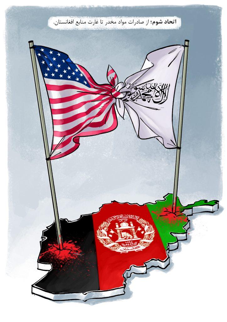 افغانستان 1 724x1024 - کاریکاتور/ اتحاد شوم