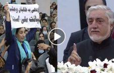 ویدیو/ واکنش عبدالله عبدالله به لت و کوب بلقیس روشن در تالار لویه جرگه