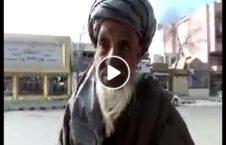 ویدیو درخواست پیرمرد وزارت امور زنان 226x145 - ویدیو/ درخواست عجیب یک پیرمرد از وزارت امور زنان!