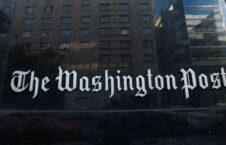 واشینگتن پُست 226x145 - هشدار یک روزنامه امریکایی از عهد شکنی طالبان