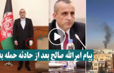 ویدیو امرالله صالح انفجار کابل 226x145 - ویدیو/ پیام امرالله صالح پس از انفجار امروز کابل