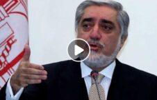 ویدیو عبدالله عبدالله دشمن 226x145 - ویدیو/ عبدالله عبدالله چه کسانی را دشمن می داند؟