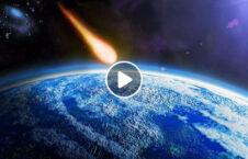 ویدیو عبور شهاب سنگ زمین 226x145 - ویدیو/ ثبت لحظه عبور شهاب سنگ از کنار زمین