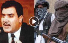 ویدیو مقام طالبان قتل داکتر نجیب 226x145 - ویدیو/ سخنان یک مقام طالبان درباره قتل داکتر نجیب