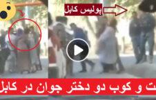 ویدیو پولیس کابل لت کوب دختر جوان 226x145 - ویدیو/ واکنش پولیس کابل به لت و کوب دو دختر جوان