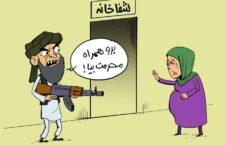 طالبان زنان 226x145 - کاریکاتور/ برخورد با زنان در امارت اسلامی!
