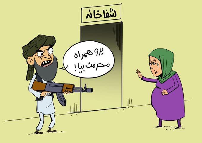 طالبان زنان - کاریکاتور/ برخورد با زنان در امارت اسلامی!