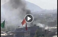 ویدیو انفجار حوزه دهم امنیتی کابل 226x145 - ویدیو/ لحظه وقوع انفجار در حوزه دهم امنیتی شهر کابل