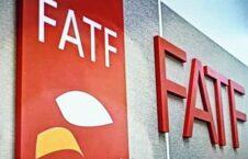FATF 226x145 - اسلامآباد از خارجشدن قریبالوقوع نام پاکستان از لست FATF خبر داد