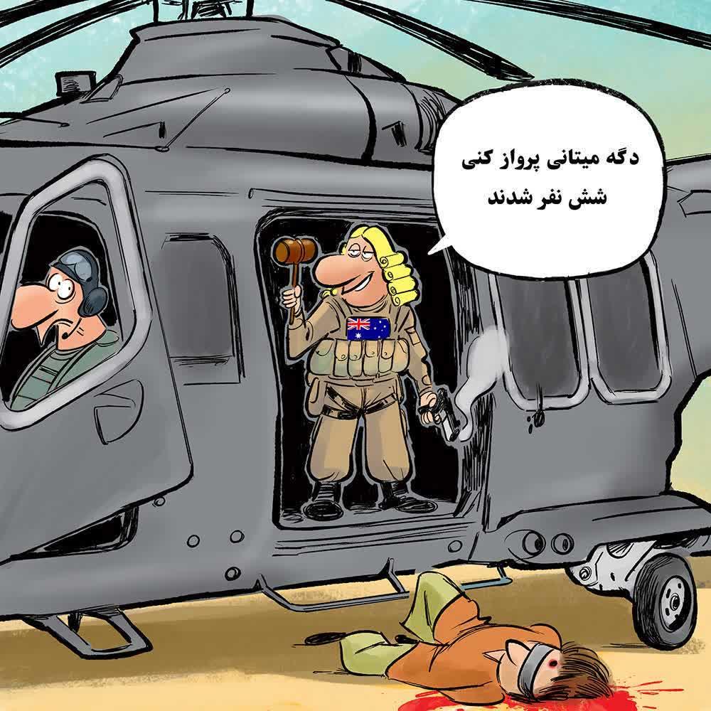 آدم کش آسترالیا - کاریکاتور/ جنایت هولناک آدم کش های آسترالیایی در افغانستان