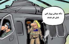 آدم کش آسترالیا1 226x145 - کاریکاتور/ جنایت هولناک آدم کش های آسترالیایی در افغانستان
