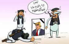 ترمپ طالبان 226x145 - کاریکاتور/ طالبان در سوگ!