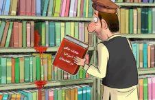 جنایات آسترالیا2 226x145 - کاریکاتور/ نتایج تکان دهنده یک تحقیق درباره جنایات آسترالیایی ها در افغانستان