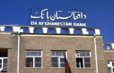 د افغانستان بانک 226x145 - ارایه گزارش اصلاحات در دافغانستان بانک به رییس جمهور غنی