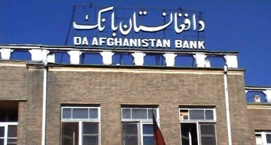 د افغانستان بانک 550x295 - هشدار وزیر امور خارجه پاکستان از سقوط اقتصاد در افغانستان