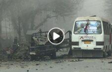 ویدیو انفجار امروز کابل 226x145 - ویدیویی از انفجارهای امروز در کابل