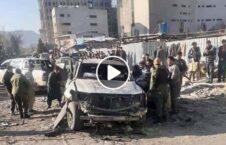 ویدیو خسارات انفجار معاون والی کابل 226x145 - ویدیو/ خسارات برجای مانده از انفجار بر معاون والی کابل