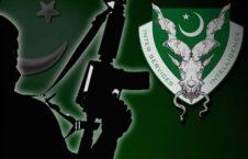 آی اس آی 226x145 - انهدام یک هسته جاسوسی استخبارات پاکستان در ولایت پکتیکا