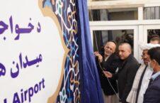 اشرف غنی هرات 226x145 - رییس جمهوری اسلامی افغانستان وارد شهر هرات شد