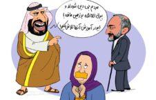بن سلمان حنیف اتمر 226x145 - کاریکاتور/ توطیههای سعودی ها در افغانستان