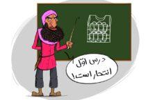 طالبان 226x145 - کاریکاتور/ درس اول