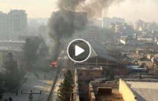 ویدیو انفجار سرک اول کارته نو کابل 226x145 - ویدیو/ لحظه پس از انفجار در منطقۀ سرک اول کارته نو شهر کابل