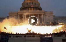 ویدیو حمله ترمپ تعمیر کانگرس امریکا 226x145 - ویدیو/ حمله حامیان ترمپ به تعمیر کانگرس امریکا