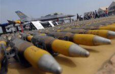 بم 226x145 - توقف دو معامله تسلیحاتی ایالات متحده امریکا با عربستان سعودی