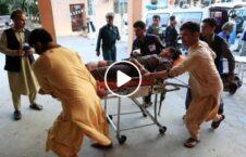 ویدیو/ عاملین اصلی کشتار مردم افغانستان در سال 2020 عیسوی