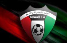 کویت ورزش 226x145 - اعمال محدودیت های کرونایی جدید در کویت؛ الکاس از تعلیق یک ماهه مسابقات ورزشی خبر داد