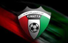 فدراسیون فوتبال کویت 226x145 - اعلام آماده گی کویت برای میزبانی مسابقات گروه دوم انتخابی جام جهانی