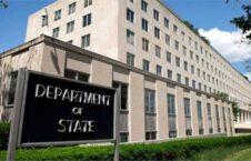 وزارت امور خارجه امریکا 226x145 - پیام وزارت امور خارجه ایالات متحده برای باشنده گان این کشور در افغانستان