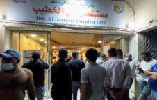 شفاخانه ابن الخطیب 226x145 - اعلامیه ریاستجمهوری عراق در پیوند به انفجار مرگبار در شفاخانه ابن الخطیب