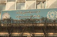وزارت معارف 226x145 - ارائه گزارش پیشرفت اصلاحات در وزارت معارف به رییس جمهور غنی