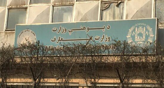وزارت معارف 550x295 - ارائه گزارش پیشرفت اصلاحات در وزارت معارف به رییس جمهور غنی