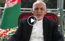 ویدیو درخواست رییسجمهور غنی طالبان 226x145 - ویدیو/ درخواست رییسجمهور غنی از طالبان