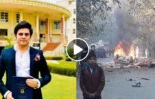 ویدیو نقش پاکستان ترور یما سیاوش 226x145 - ویدیو/ نقش پاکستان در ترور یما سیاوش