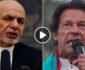 ویدیو/ هشدار رییس جمهور غنی به حکومت پاکستان