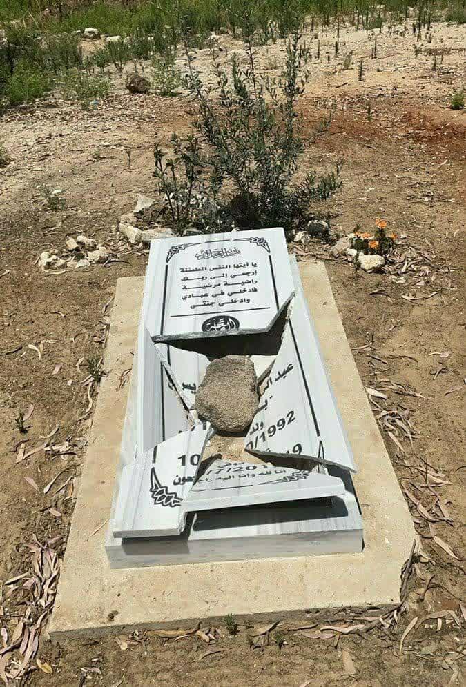 تخریب قبور مسلمانان 3 - تصاویر/ تخریب قبور مسلمانان توسط اسراییلی ها