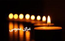 عزای عمومی 226x145 - اعلام عزای عمومی به احترام قربانیان حملات تروریستی اخیر در کشور