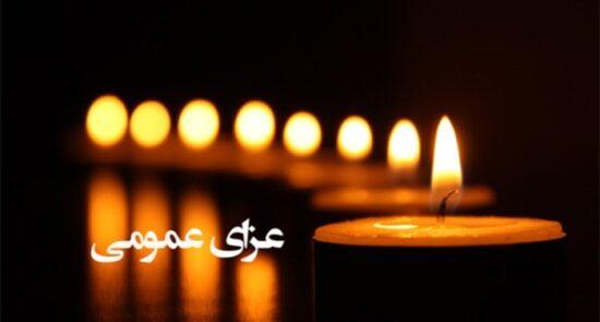 عزای عمومی 550x295 - اعلام عزای عمومی به احترام قربانیان حملات تروریستی اخیر در کشور