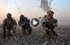 ویدیو/ آیا قوای خارجی برای کمک به مردم به افغانستان آمدند؟