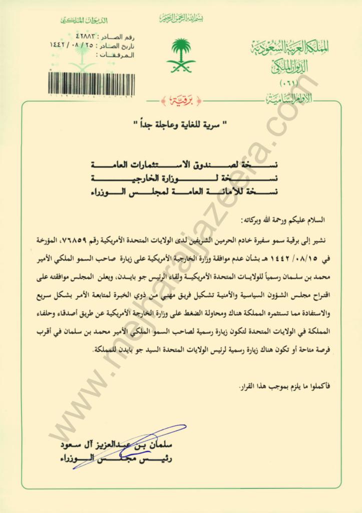 شورای وزیران سعودی المجهر الجزیره 723x1024 - ولیعهد سعودی در آرزوی دیدار رییس جمهور ایالات متحده امریکا