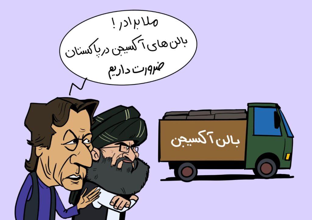 ملا برادر عمران خان 1024x724 - کاریکاتور/ خدمات طالبان به پاکستان!