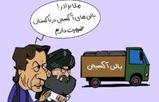 ملا برادر عمران خان 226x145 - کاریکاتور/ خدمات طالبان به پاکستان!