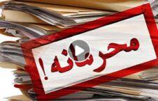 ویدیو اسناد محرمانه جرمنی افغانستان 226x145 - ویدیو/ نابودی اسناد محرمانه جرمنی پیش از خروج از افغانستان